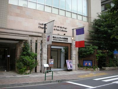 青山ユニマット美術館:かずのこ...