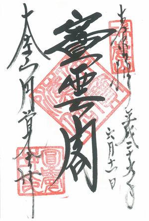 円覚寺朱印.jpg