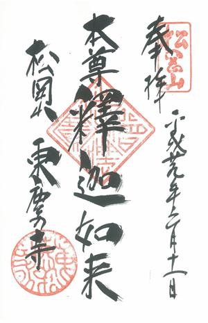 東慶寺ご朱印.jpg