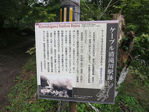 ケーブル清滝川駅跡看板