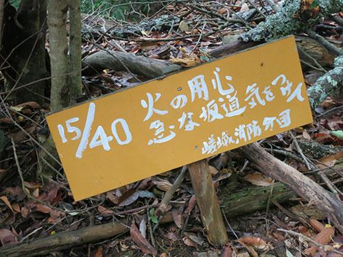 嵯峨消防分団 愛宕山標識