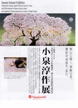 koizumi_poster.jpg