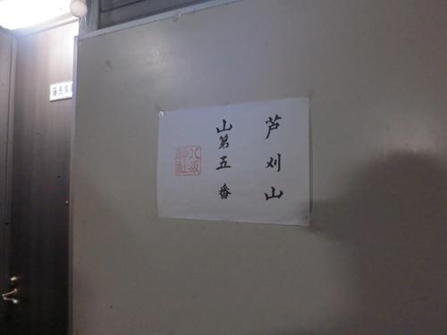 芦刈山4.jpg