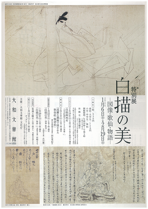 yamatobunka-0001.jpg