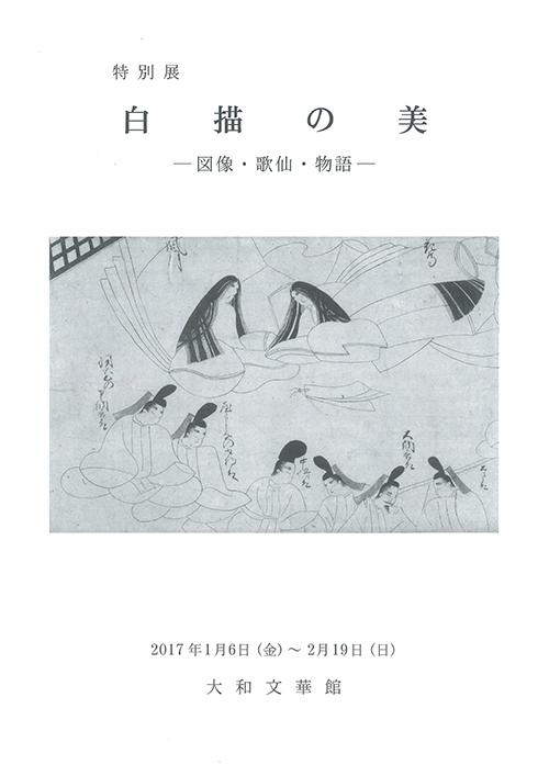 yamatobunka-0003.jpg